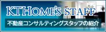 KTHOME'Sスタッフ紹介